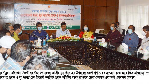 Jubo Dibos Pic - BD Sylhet News